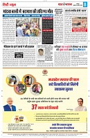 7 aug yashbharat jabalpur-page-008