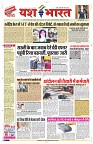 7 aug yashbharat jabalpur-page-001