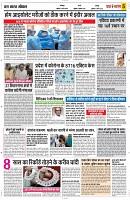 7 aug yashbharat jabalpur-page-005