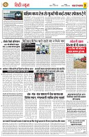 16 april yashbharat jabalpur_Page_3
