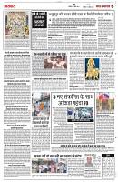 17 april yashbharat jabalpur-page-006