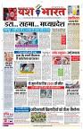 17 april yashbharat katni-page-001