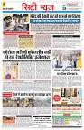 17 april yashbharat katni-page-003