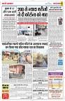 17 april yashbharat katni-page-004