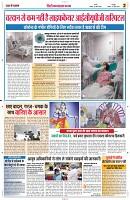 21 april yashbharat jabalpur_2