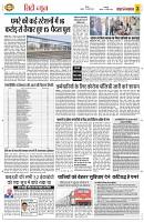21 april yashbharat jabalpur_3