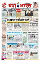 23 april yashbharat jabalpur_1