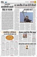 26 april yashbharat jabalpur_4