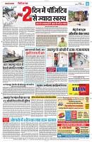 26 april yashbharat jabalpur_8