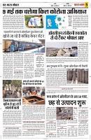 28 april yashharat jabalpur_5