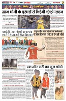 1 may yashbharat jabalpur_7