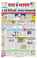 2 may yashbharat katni_1