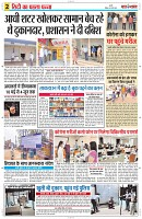 2 may yashbharat katni_2