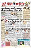 23 july yashbharat katni-page-001
