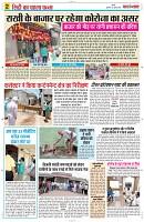23 july yashbharat katni-page-002