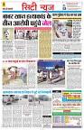 23 july yashbharat katni-page-003