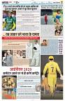 23 july yashbharat katni-page-007