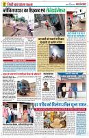 24 july yashbharat katni-page-002