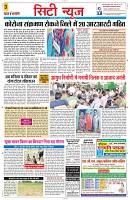 24 july yashbharat katni-page-003