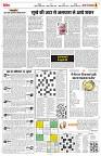 24 july yashbharat katni-page-004
