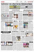 24 july yashbharat katni-page-006