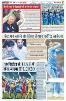 24 july yashbharat katni-page-007