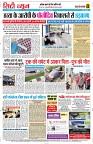 24 july yashbharat katni-page-008