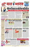 25 july yashbharat katni-page-001