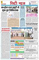 25 july yashbharat katni-page-003