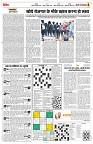 25 july yashbharat katni-page-004