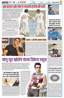 25 july yashbharat katni-page-007