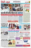 25 july yashbharat katni-page-008