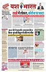 26 july yashbharat katni-page-001
