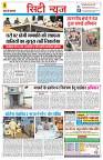 26 july yashbharat katni-page-003