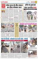 26 july yashbharat katni-page-006