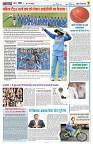 26 july yashbharat katni-page-007