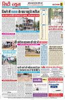 26 july yashbharat katni-page-008
