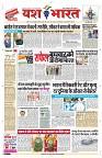 27 july yashbharat jabalpur-page-001