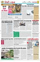 27 july yashbharat jabalpur-page-003
