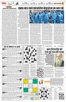 27 july yashbharat jabalpur-page-004