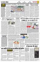 27 july yashbharat jabalpur-page-005