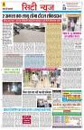 27 july yashbharat katni-page-003