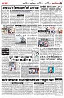 27 july yashbharat katni-page-006