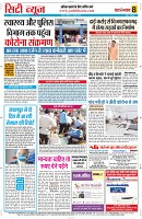 27 july yashbharat katni-page-008