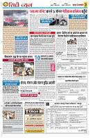 7 aug yashbharat jabalpur-page-003