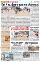 17 april yashbharat katni-page-002