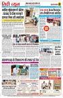17 april yashbharat katni-page-005