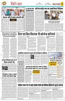 24 april yashbharat jabalpur_3