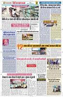 30 sep yashbharat  jabalpur_2