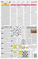 1 oct yashbharat jabalpur_4